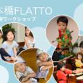 【日本橋ワークショップ】和太鼓やチャンバラなど、いろいろなクラスが体験できるワークショップです!